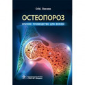 Остеопороз.Краткое руководство для врачей