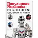 Сделано в России: идеи, технологии, открытия
