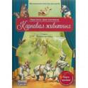Карнавал животных. Сюита Камиля Сен-Санса (книга с QR-кодом)