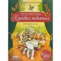 Карнавал животных. Сюита Камиля Сен-Санса. Музыкальная классика для детей (+CD)