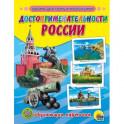 Обучающие карточки. Достопримечательности России
