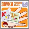 Звуки русского языка. Учебно-игровой комплект. Комплект карточек (33 штуки)
