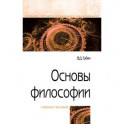 Основы философии. Учебное пособие