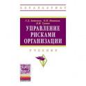 Управление рисками организации. Учебник
