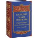 Всемирная задача славянства. Труды Юбилейного Всеславянского съезда. 26 мая - 3 июня 2017 года