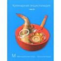 Кулинарная энциклопедия. Том 21