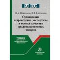 Организация и проведение экспертизы оценки качества товаров. Продовольственные товары. Учебник