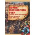 Войны Московской Руси с Великим княжеством Литовским и Речью Посполитой в XIV-XVI веках