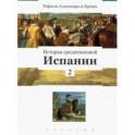 История средневековой Испании. Том 2