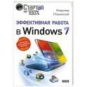 Эффективная работа в Windows 7