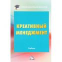 Креативный менеджмент. Учебник