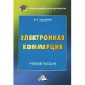 Электронная коммерция: Учебное пособие