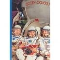 Штрихи к портрету отечественной космонавтики