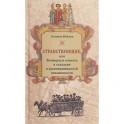 Странствующие,или Всемирные повести и сказания в древнераввинской письменности