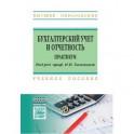 Бухгалтерский учет и отчетность. Практикум. Учебное пособие