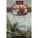 История войны и владычества русских на Кавказе. Народы, населяющие Закавказье. Т. 2