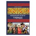 Национальный характер тувинцев