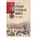 ВО Русско-турецкая война 1877-1878 гг.