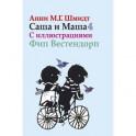 Саша и Маша 4: рассказы для детей