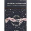 Доступная психофилософия. Сборник тем по философии, психологии, астрофизике