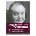 Труды по нематематике. Книга 5. Воспоминанаия и наблюдения