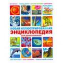 Новая иллюстрированная энциклопедия для дошкольников