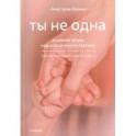 Ты не одна. Дневник мамы недоношенного ребенка
