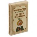 Молитвослов на каждый день. 40 икон и святынь. Подарочный комплект