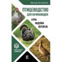 Птицеводство для начинающих. Куры, индейки, перепела