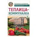 Теплица-коммуналка. Как вырастить высокие урожаи томатов,перца,баклажанов и огурцов под одной крышей