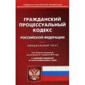 Гражданский процессуальный кодекс РФ на 01.02.19