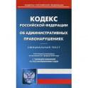 Кодекс Российской Федерации об административных правонарушениях по состоянию на 01.02.2019 г.