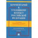 Комментарий к Уголовному кодексу РФ с учетом ФЗ № 156-ФЗ, 157-ФЗ, 186-ФЗ, 227-ФЗ, 229-ФЗ