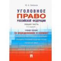 Уголовное право Российской Федерации. Общая часть (в определениях и схемах)