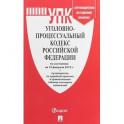 Уголовно-процессуальный кодекс РФ по состоянию на 10.02.19