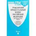 ГПК РФ с таблицей изменений и с путеводителем по судебной практике