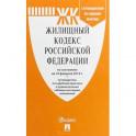 Жилищный кодекс РФ по сост. на 10.02.19 с таблицей изменений и с путеводителем по судебной практике