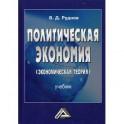 Политическая экономия (экономическая теория). Учебник для бакалавров