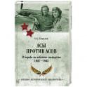 Асы против асов. В борьбе за небесное господство. 1941 - 1945