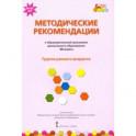 """Методические рекомендации к образовательной программе дошкольного образования """"Мозаика"""""""
