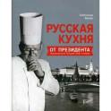 Русская кухня от президента Национальной гильдии неф-поваров