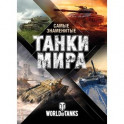 Самые знаменитые танки мира