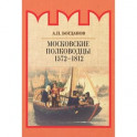 Московские полководцы 1572–1812 гг.