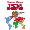 Третья Империя. Россия, которая должна быть