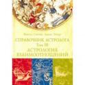 Справочник астролога. Том 3. Астрология взаимоотношений