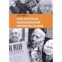 Пути-перепутья немецкоязычной литературы ХХ века