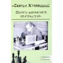 Самуил Жуховицкий. Секреты шахматного долгожителя