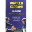 Карлсен-Карякин. Матч за звание чемпиона мира