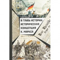 В глубь истории. Историческая концепция К. Маркса