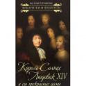 Король-Солнце Людовик XIV и его прекрасные дамы